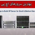 بهترین سرور های HP
