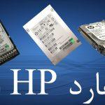 هارد HP