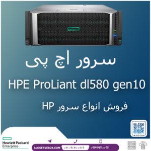 سرور اچ پی HPE ProLiant dl580 gen10